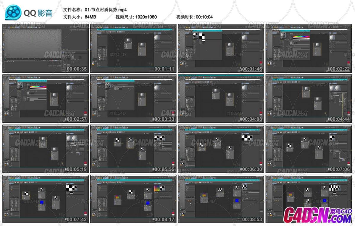 01-节点材质优势.mp4_thumbs_2018.09.04.12_02_12.jpg