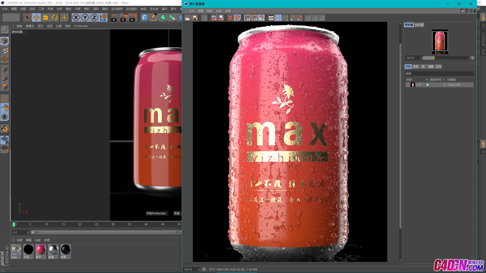 065-C4D-R20 GPU渲染器讲解(max一枝花).png