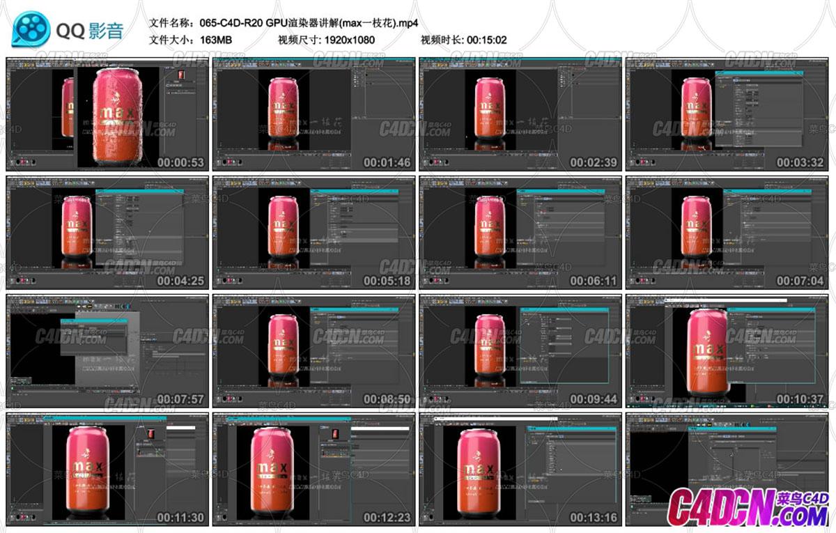 065-C4D-R20 GPU渲染器讲解(max一枝花).mp4_thumbs_2018.09.05.12_08_18.jpg