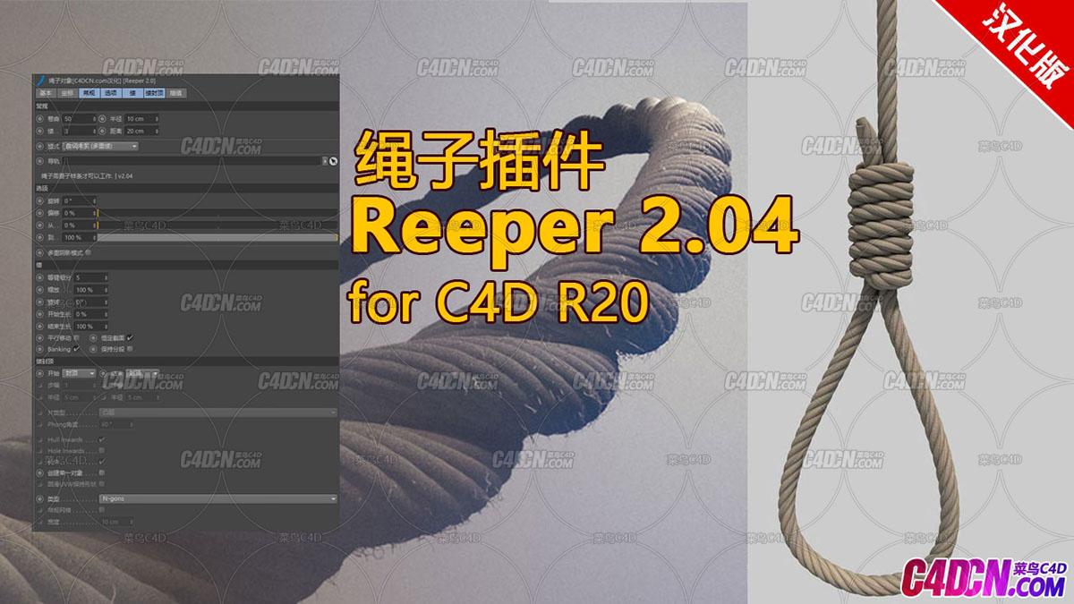 C4D插件 绳子插件汉化版 Reeper 2.04 for C4D R20