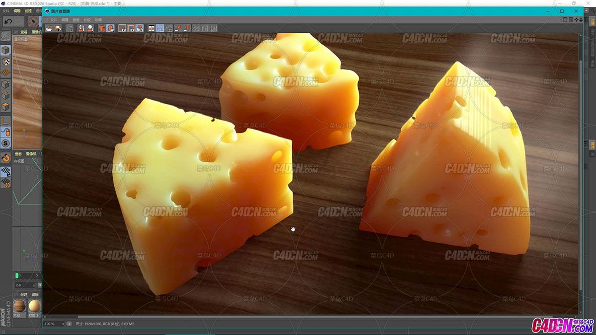 068-C4D- R20案例奶酪建模渲染-01奶酪建模(max一枝花).JPG