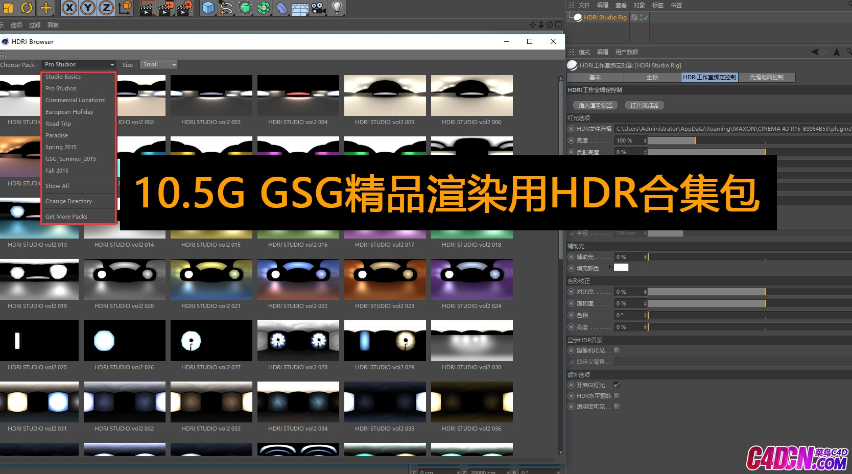 10.5G GSG精品渲染用HDR合集包 可配合HDRI Studio Rig插件使用