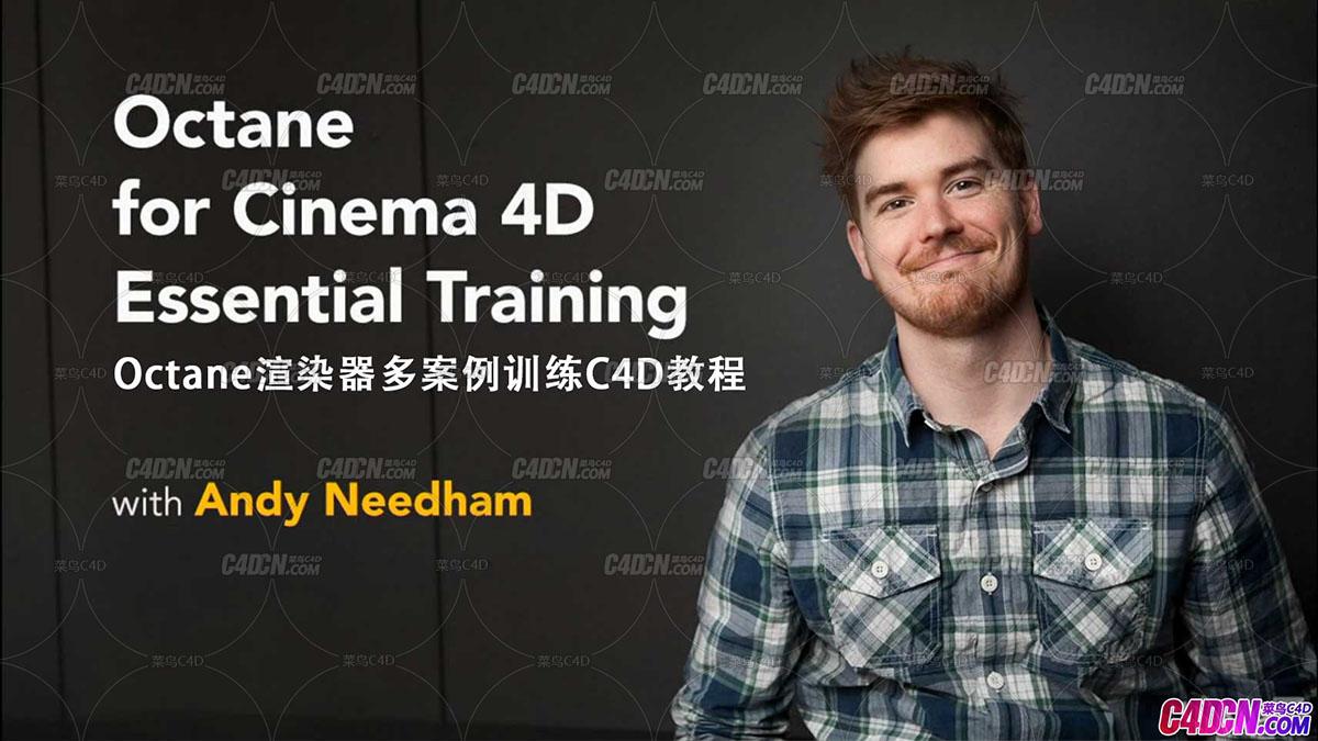 琳达Octane渲染器多案例训练C4D教程(含工程)