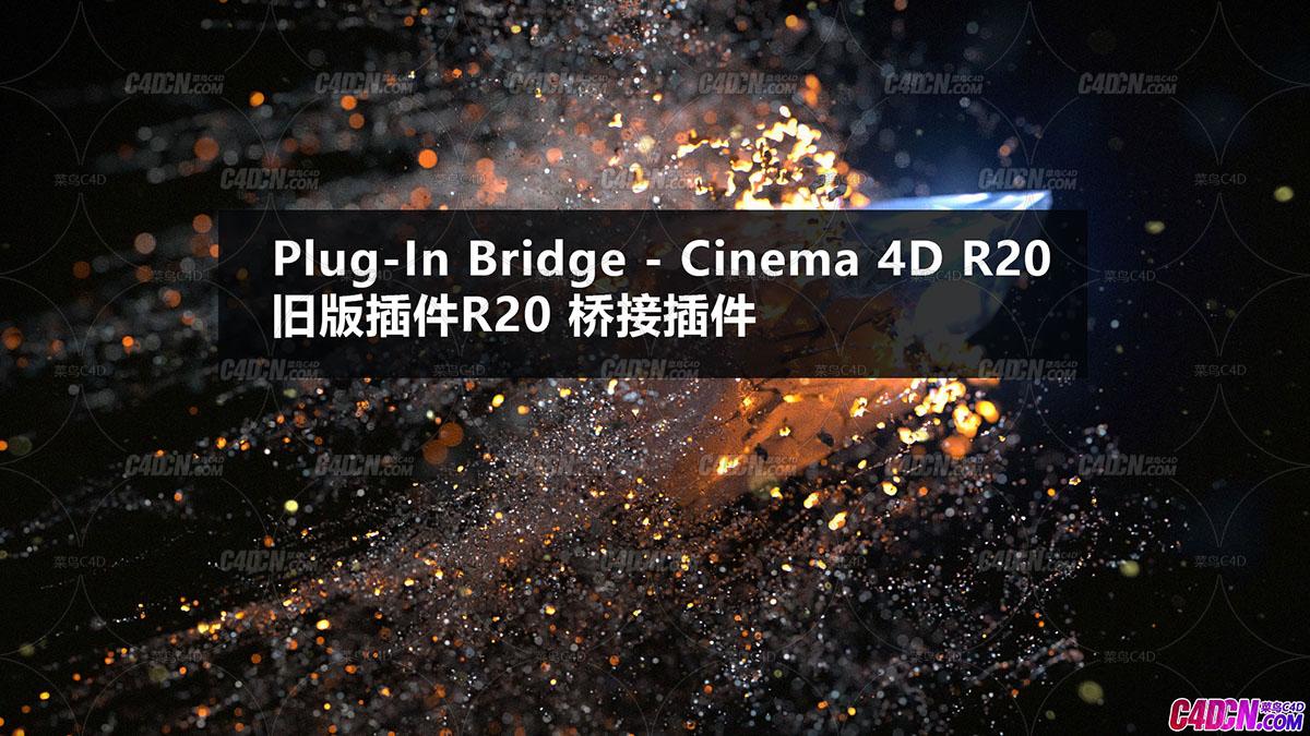 旧版插件R20 桥接插件Plug-In Bridge - Cinema 4D R20_C4D汉化插件_菜鸟