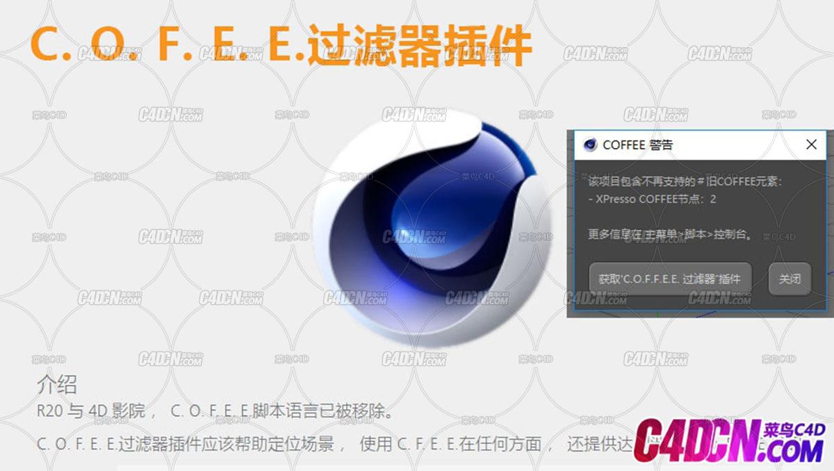 C4D过滤器插件 C.O.F.F.E.E. FILTER
