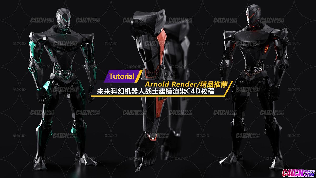 Arnold渲染器精品未來科幻機器人戰士建模渲染C4D教程(含工程)