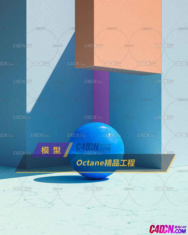 Octane渲染器日光環境下墻角渲染C4D模型