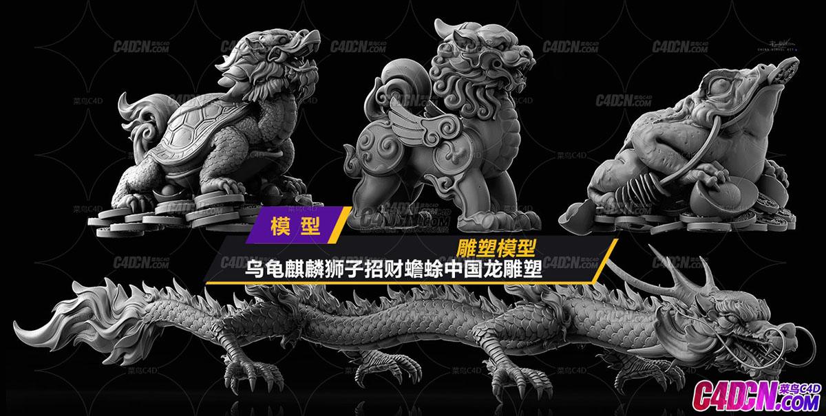 乌龟麒麟狮子招财蟾蜍中国龙雕塑雕刻C4D模型合集