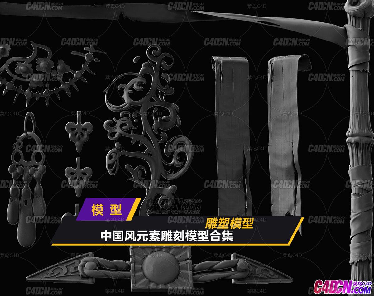 china_character_kit_bijouterie.jpg