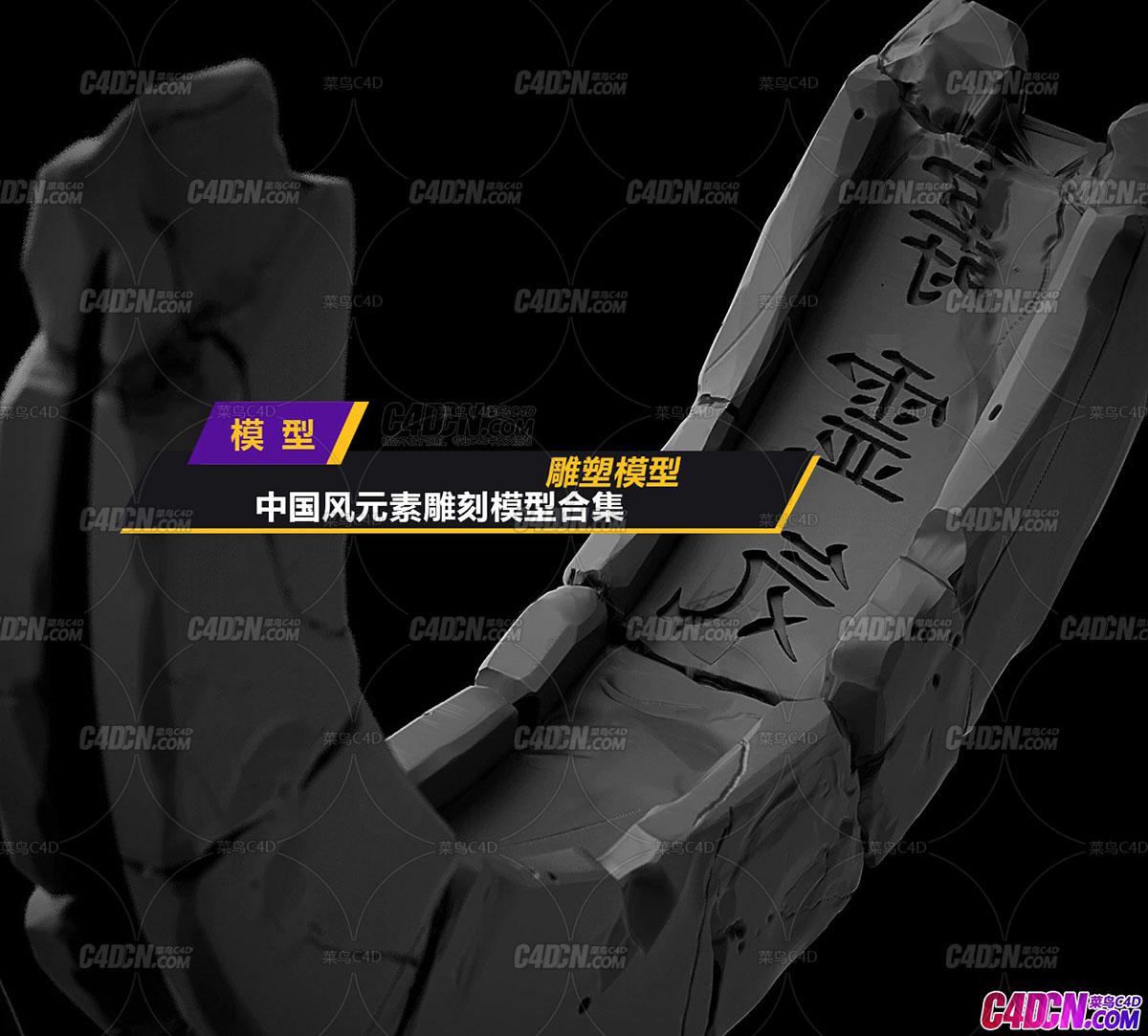 China_enverement_stones.jpg