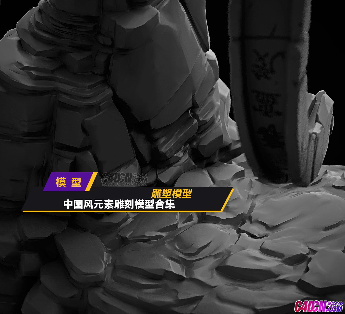 China_enverement_stones_rock.jpg