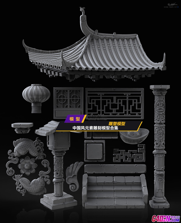 china_props_kit.jpg