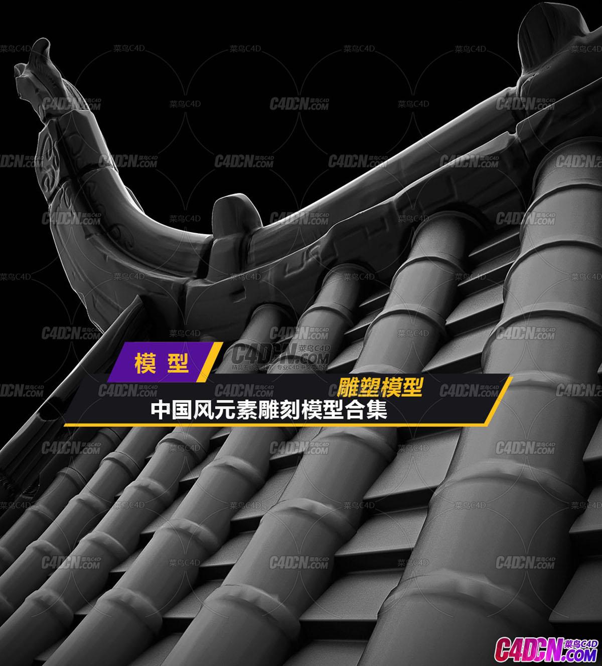 china_props_kit_roof.jpg