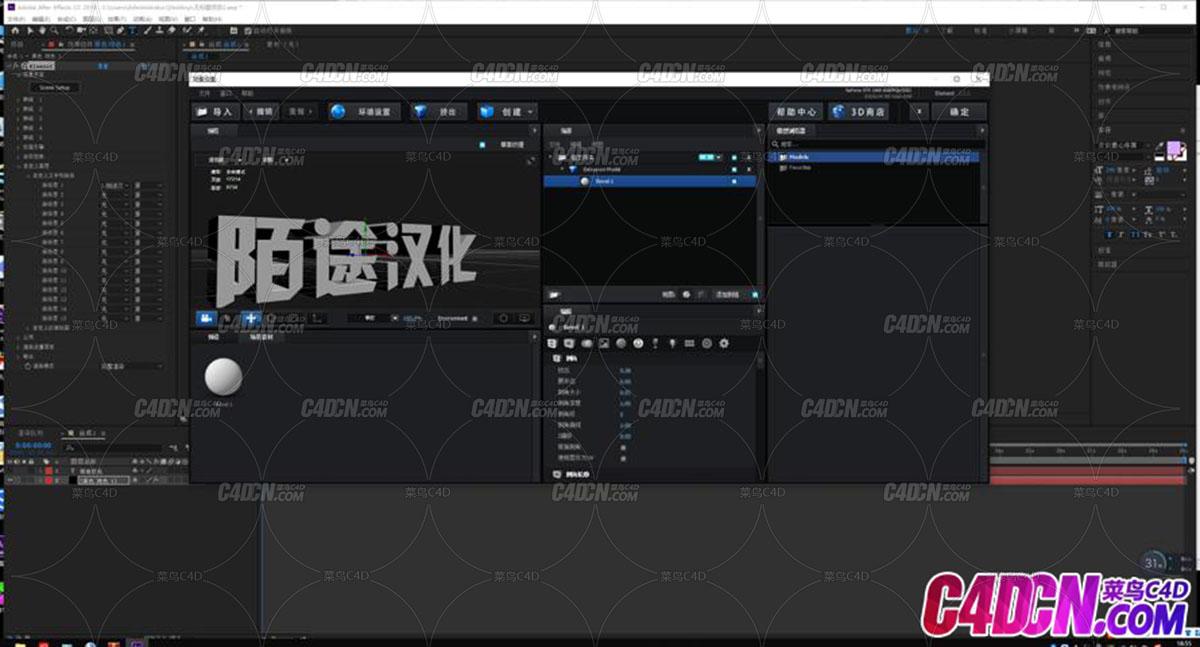 Element 3D v2.2.2.2160 陌途漢化 最新 2160版本