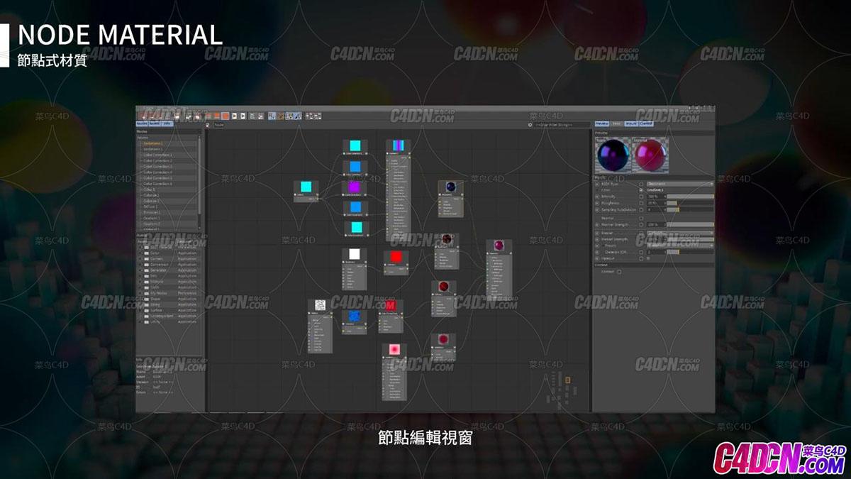 [中文]Cinema 4D R20 新功能快速入门 Vol.2 Node Material 节点材质C4D