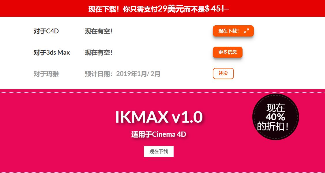 C4D插件快速超级绑定插件IKMAX v1 0 for Cinema 4D_C4D汉化插件_