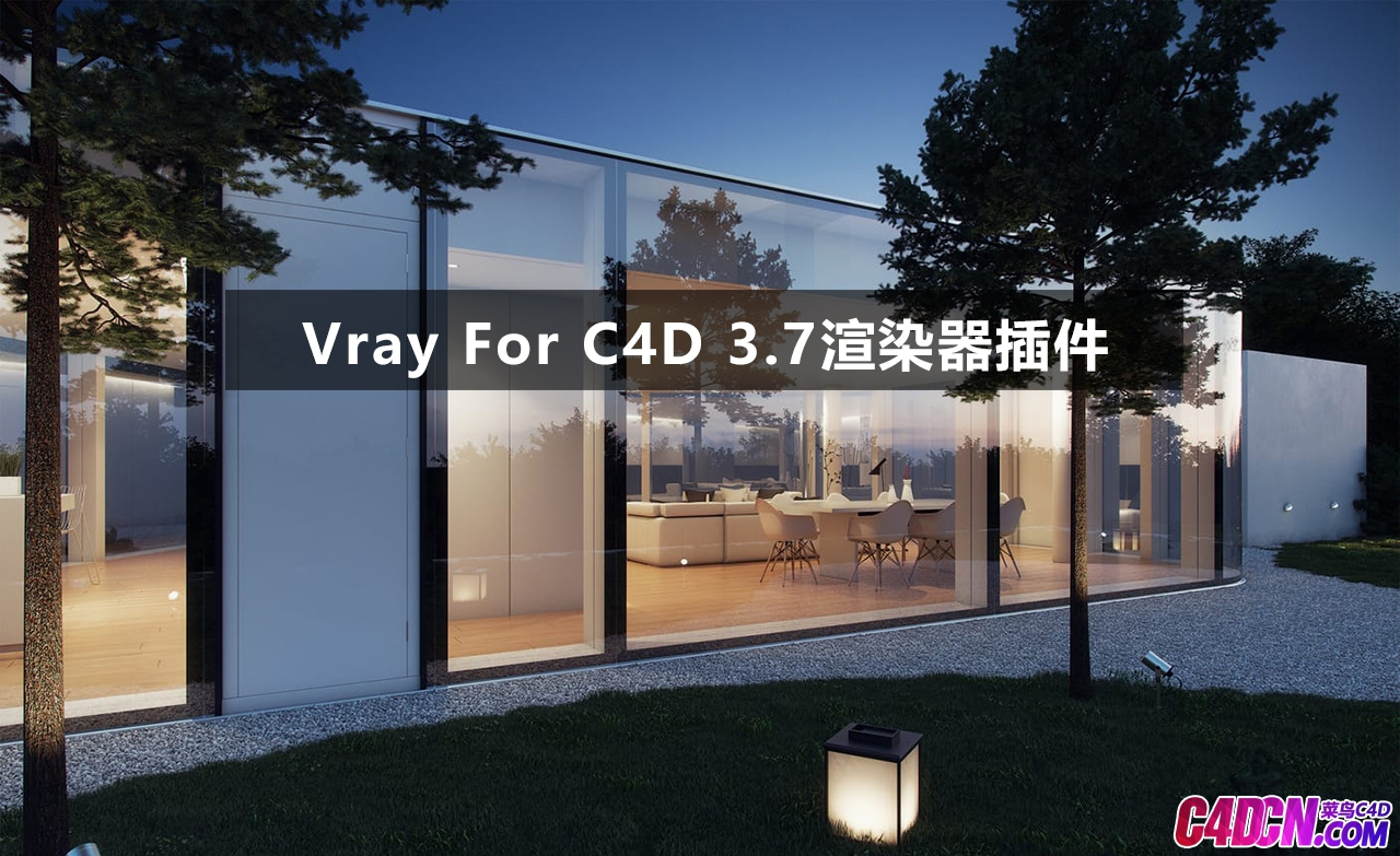Vray For C4D 3.7渲染器插件 Vray 3.70.02 for Cinema 4D R17/R18/R19/R20 Win/Mac