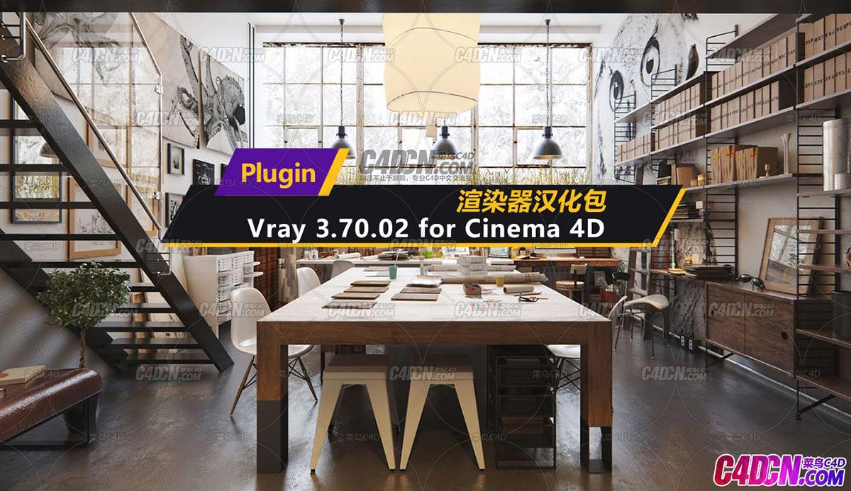 C4D渲染器 VRAY for C4D v3.7插件中文汉化包