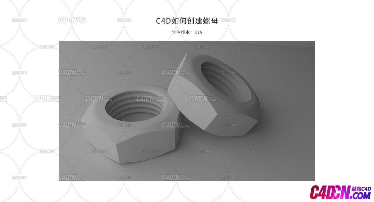 C4D如何创建螺母_01.jpg