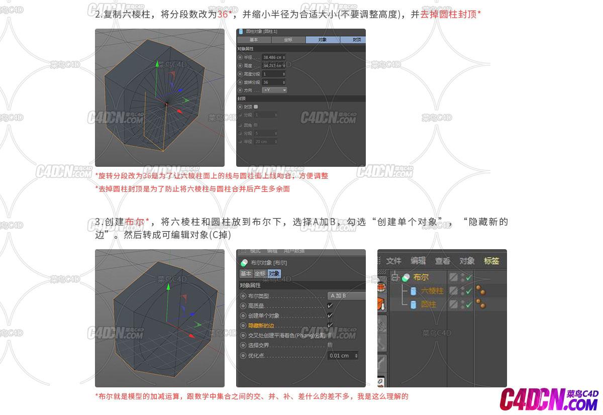 C4D如何创建螺母_04.jpg