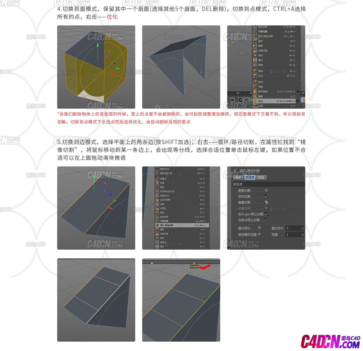C4D如何创建螺母_05.jpg