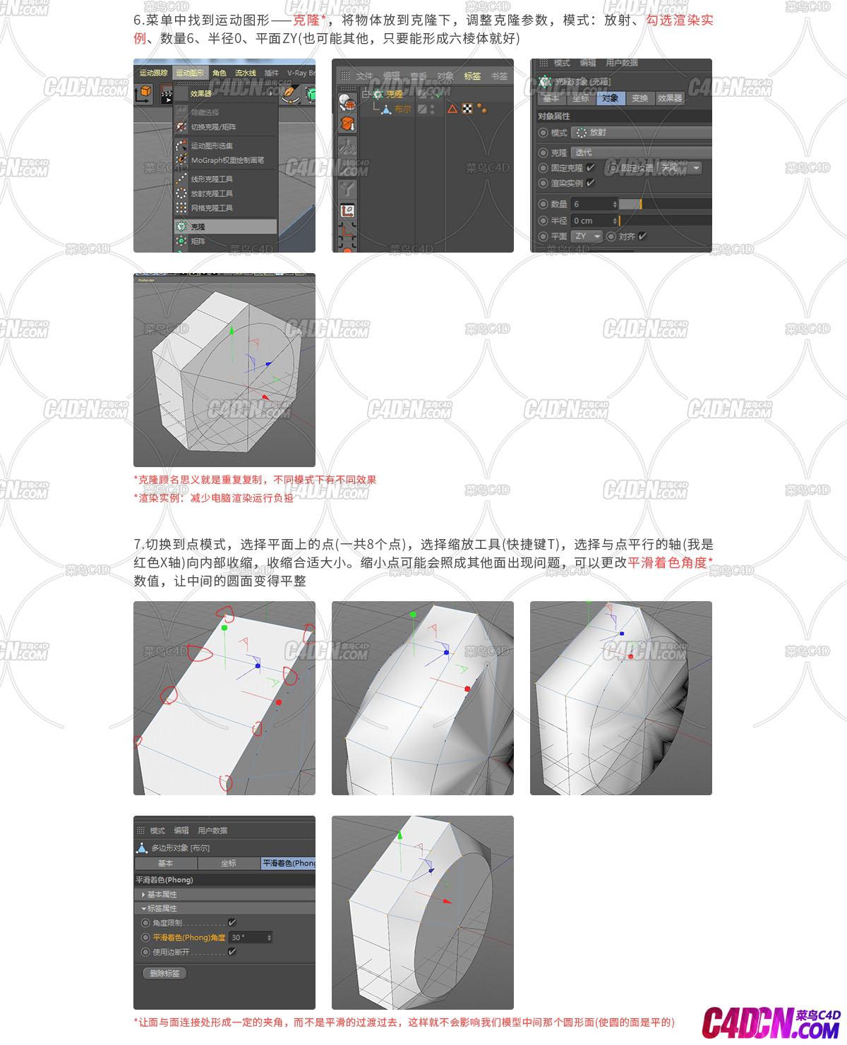 C4D如何创建螺母_06.jpg