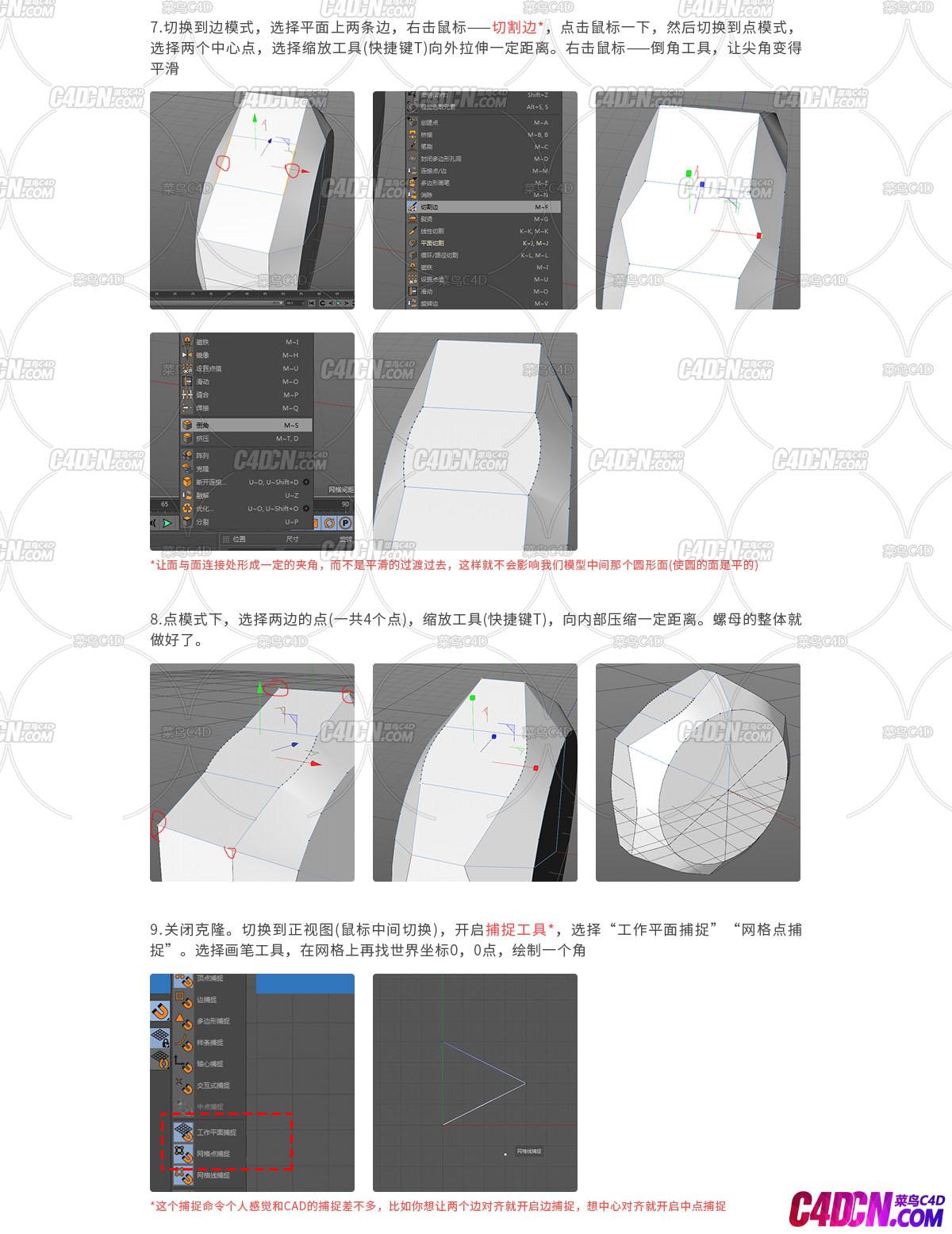 C4D如何创建螺母_07.jpg
