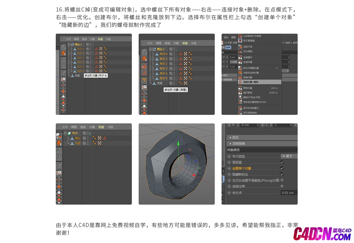 C4D如何创建螺母_11.jpg