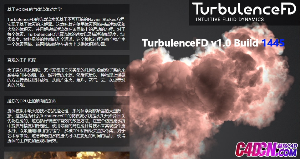 C4D插件 TurbulenceFD流體煙霧插件 Default Jawset TurbulenceFD v1.0 Build 1445 WIN (CPU only) by uncia