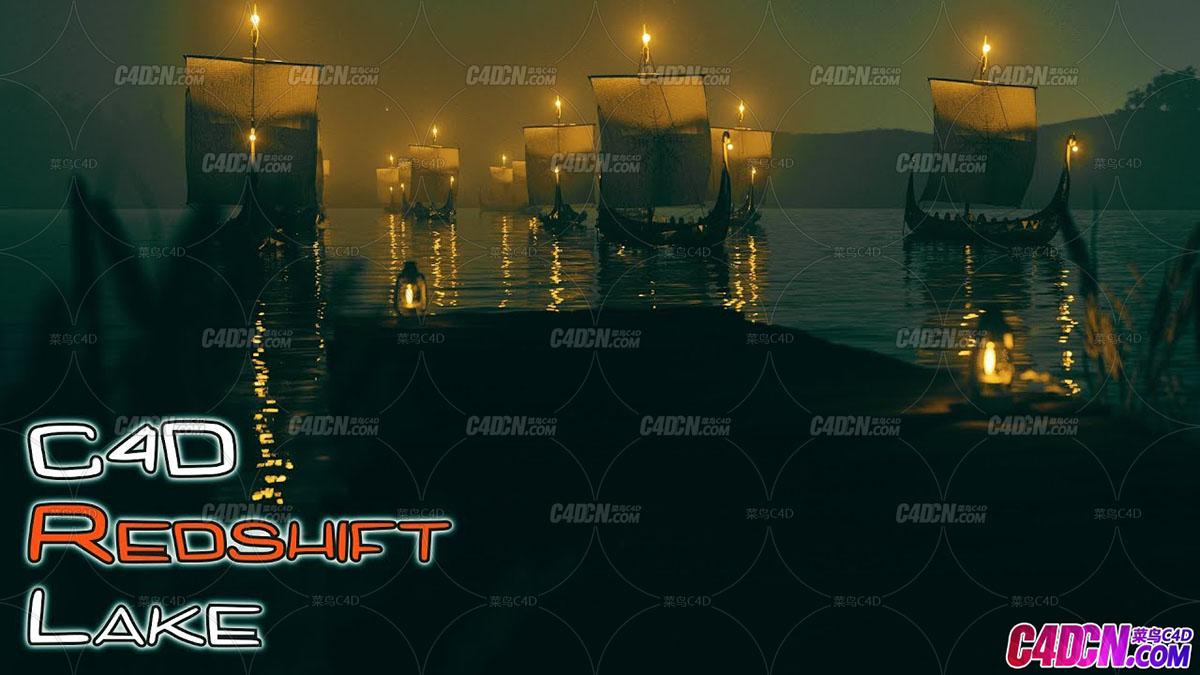 C4D教程 Redshift渲染器湖畔帆船芦苇夜晚环境渲染教程 Redshift C4D Realistic Lake