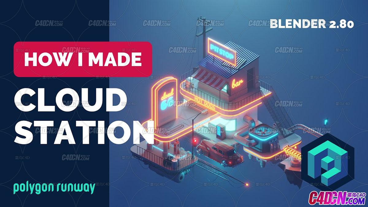 blender教程 低多边形三维建模延时教程 Cloud Station in Blender 2.8 - Low Poly 3D Modeling Timelapse Tutorial