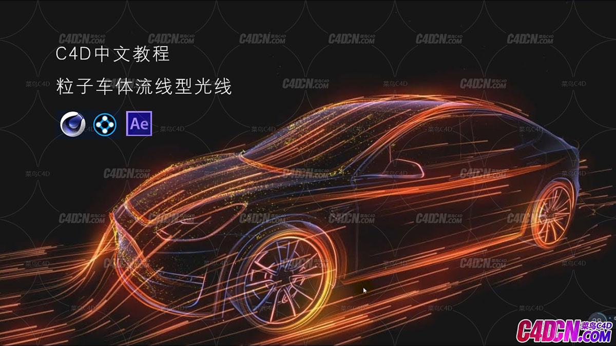 C4D教程:粒子车体流线型光线(中文)