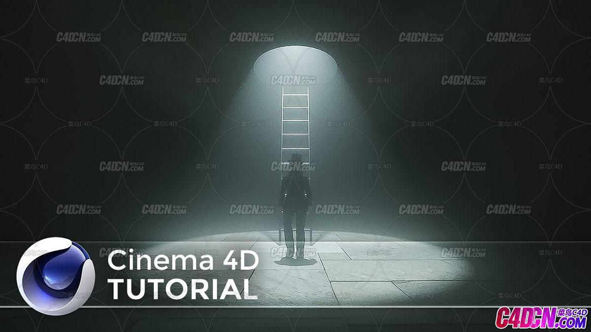体积照明模拟舞台灯光制作神秘人场景渲染C4D教程