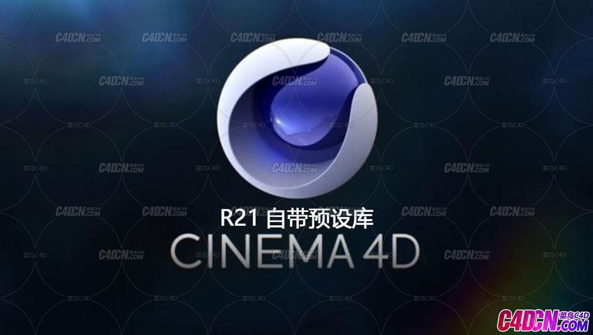 C4D R20自带预设库免费下载