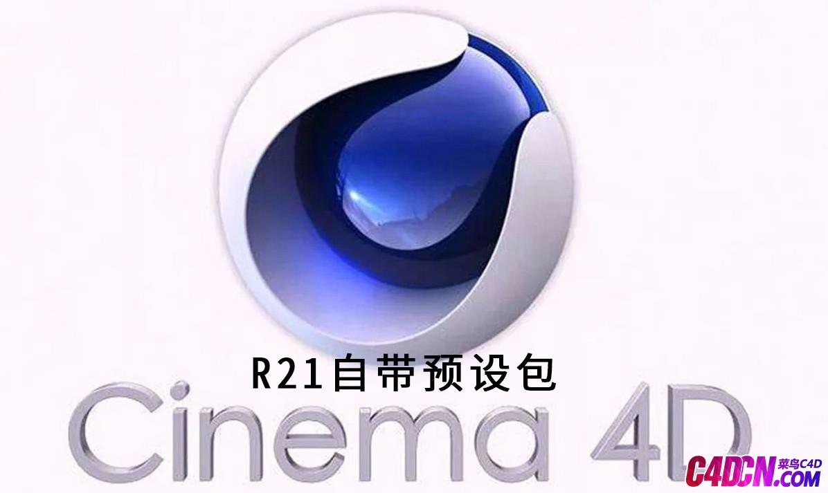 C4D R21自带预设包免费下载