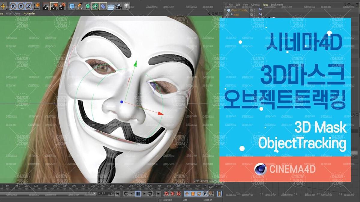 C4D运动追踪人物面部跟踪动画合成面具C4D教程