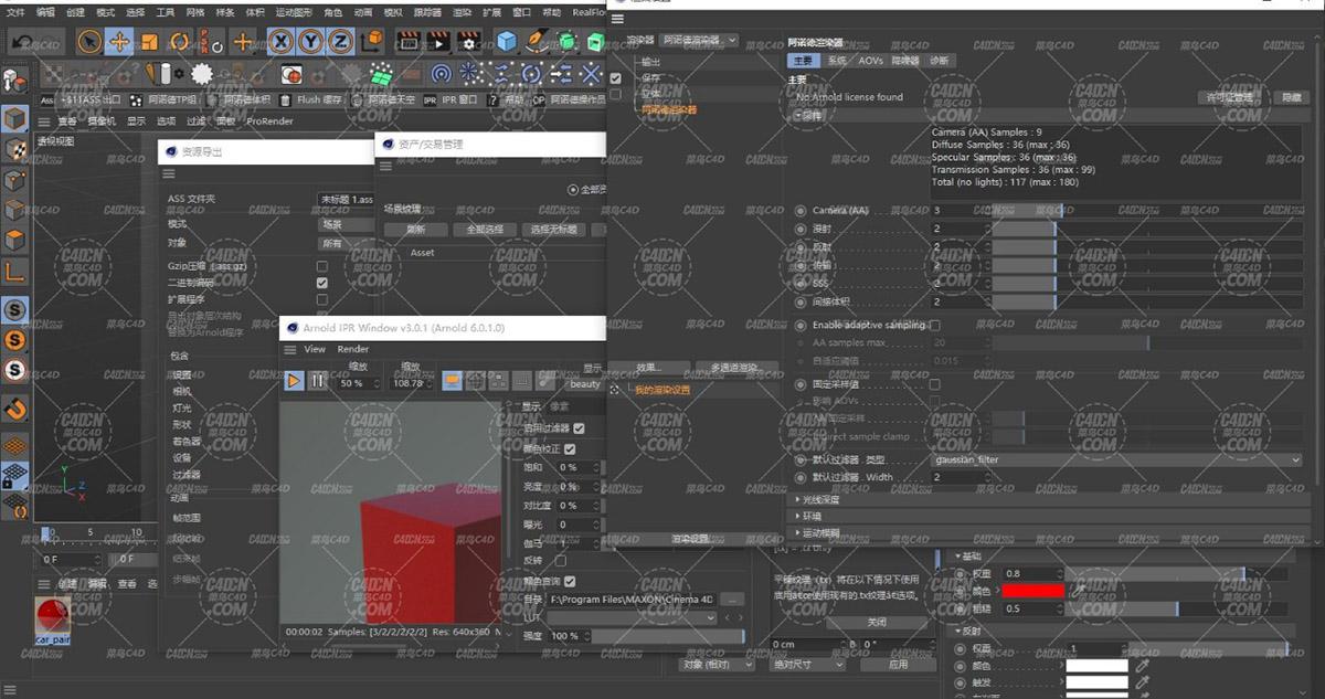 阿诺德3.01汉化文件