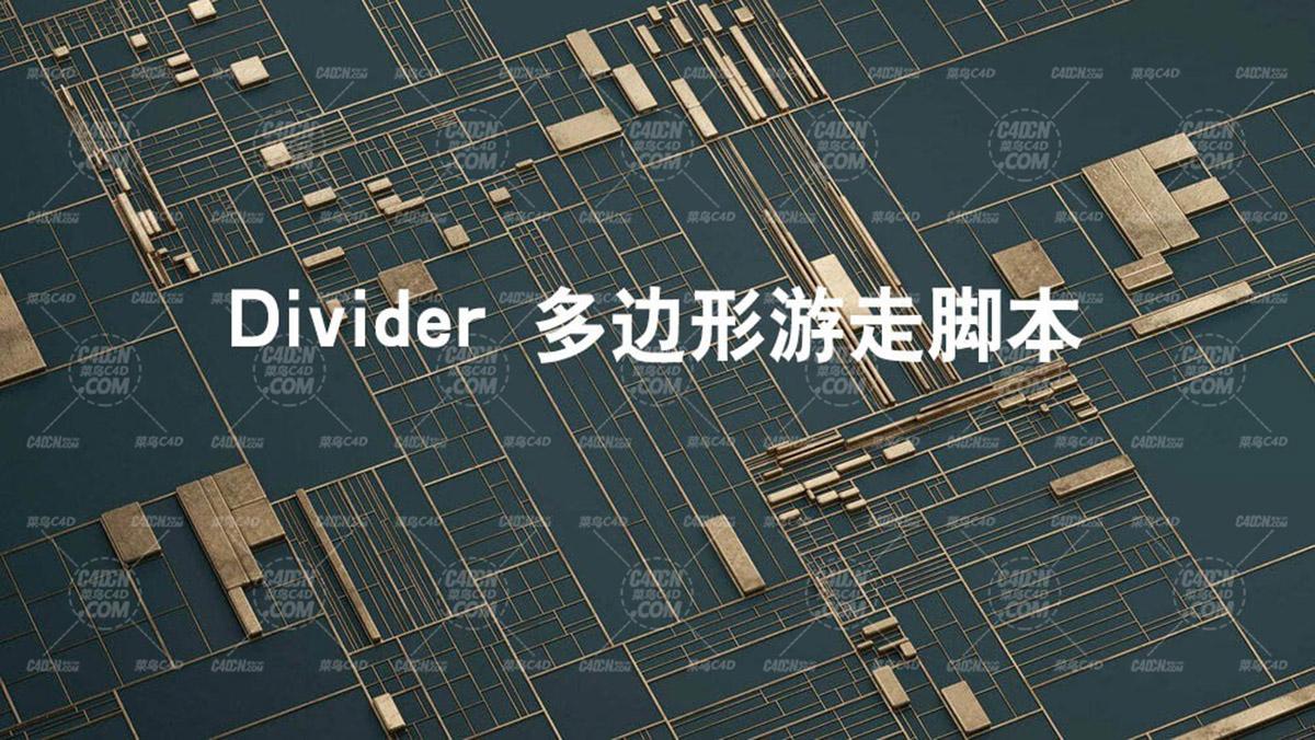 Divider多边形游走脚本