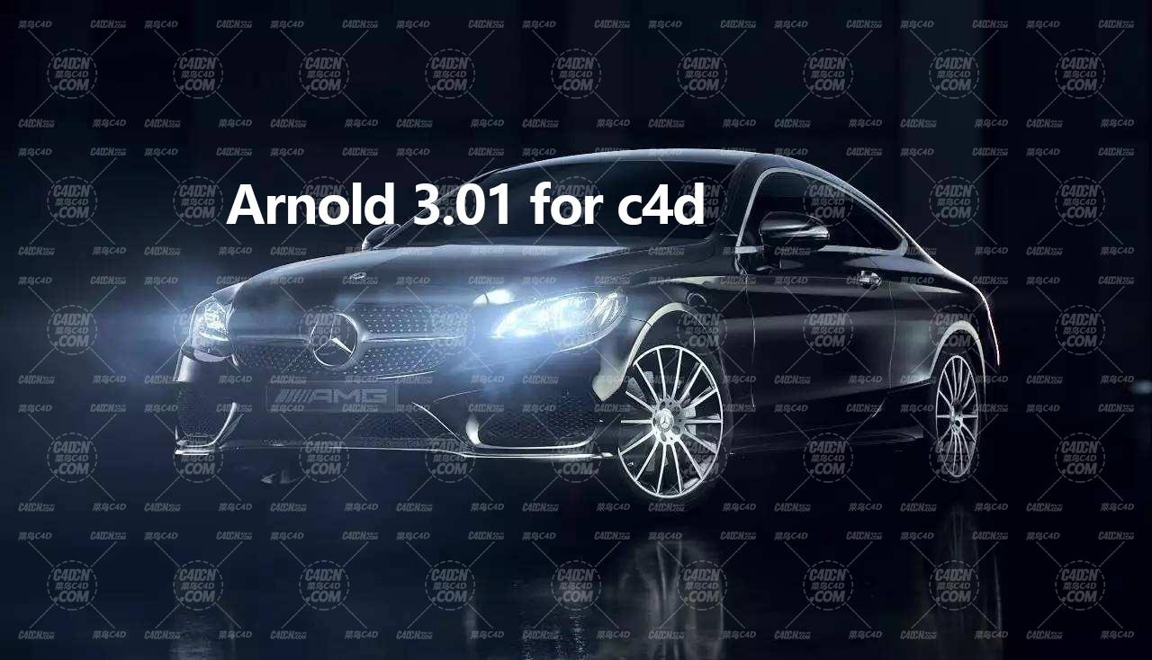 C4D插件 阿诺德渲染器3.01版本 Arnold 3.01 for c4d