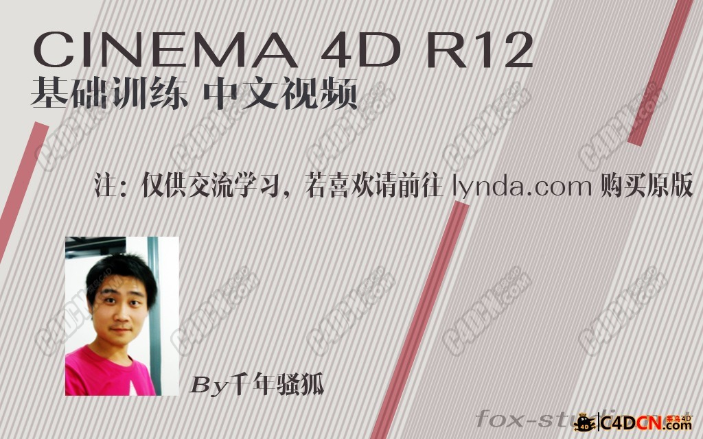 Cinema 4D R12 基础训练中文教程