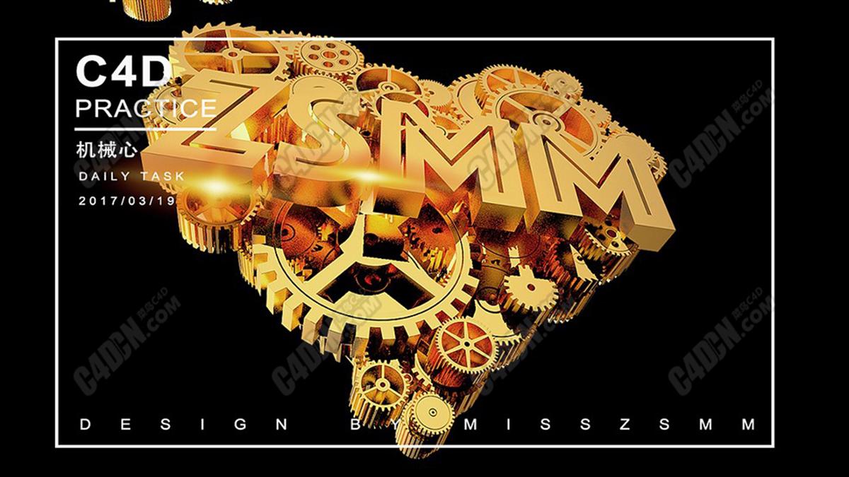 C4D金属机械之心齿轮黄金材质模型
