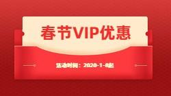 2020年春節VIP優惠開始啦!