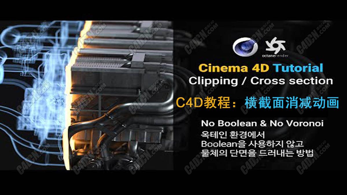 C4D教程:橫截面消減動畫(OC)