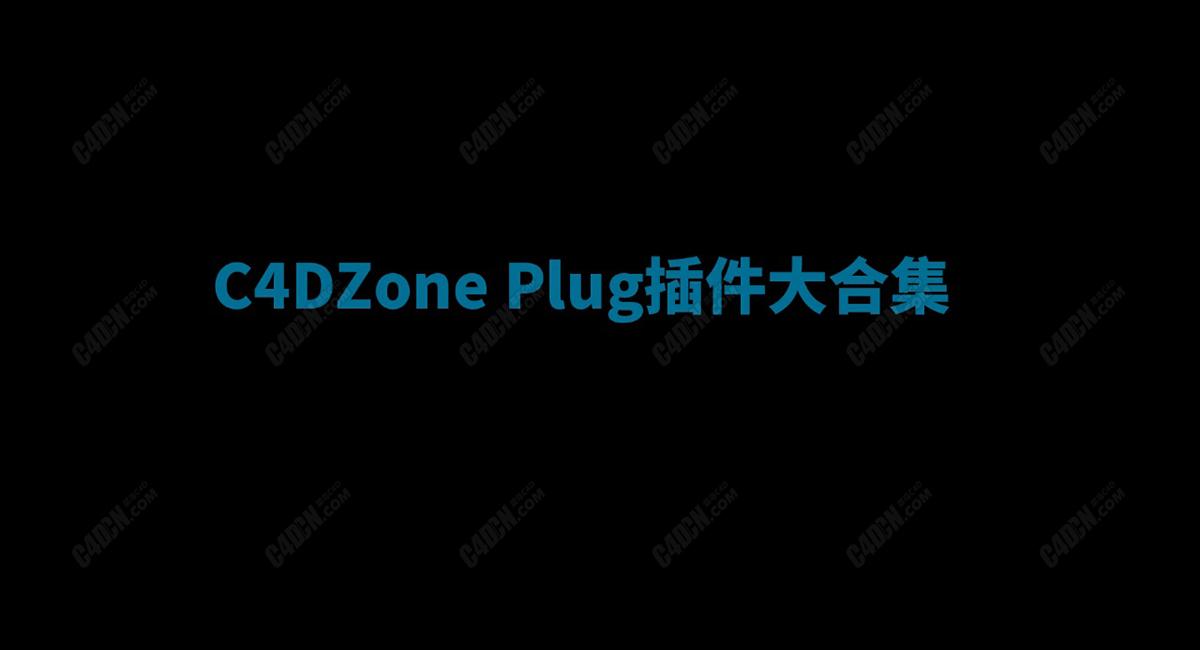 C4D插件大合集-38套C4Dzone插件组合下载涵盖全面