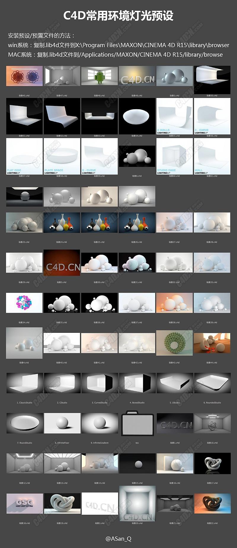 C4D环境预设-69组灯光HDR渲染预置合集下载
