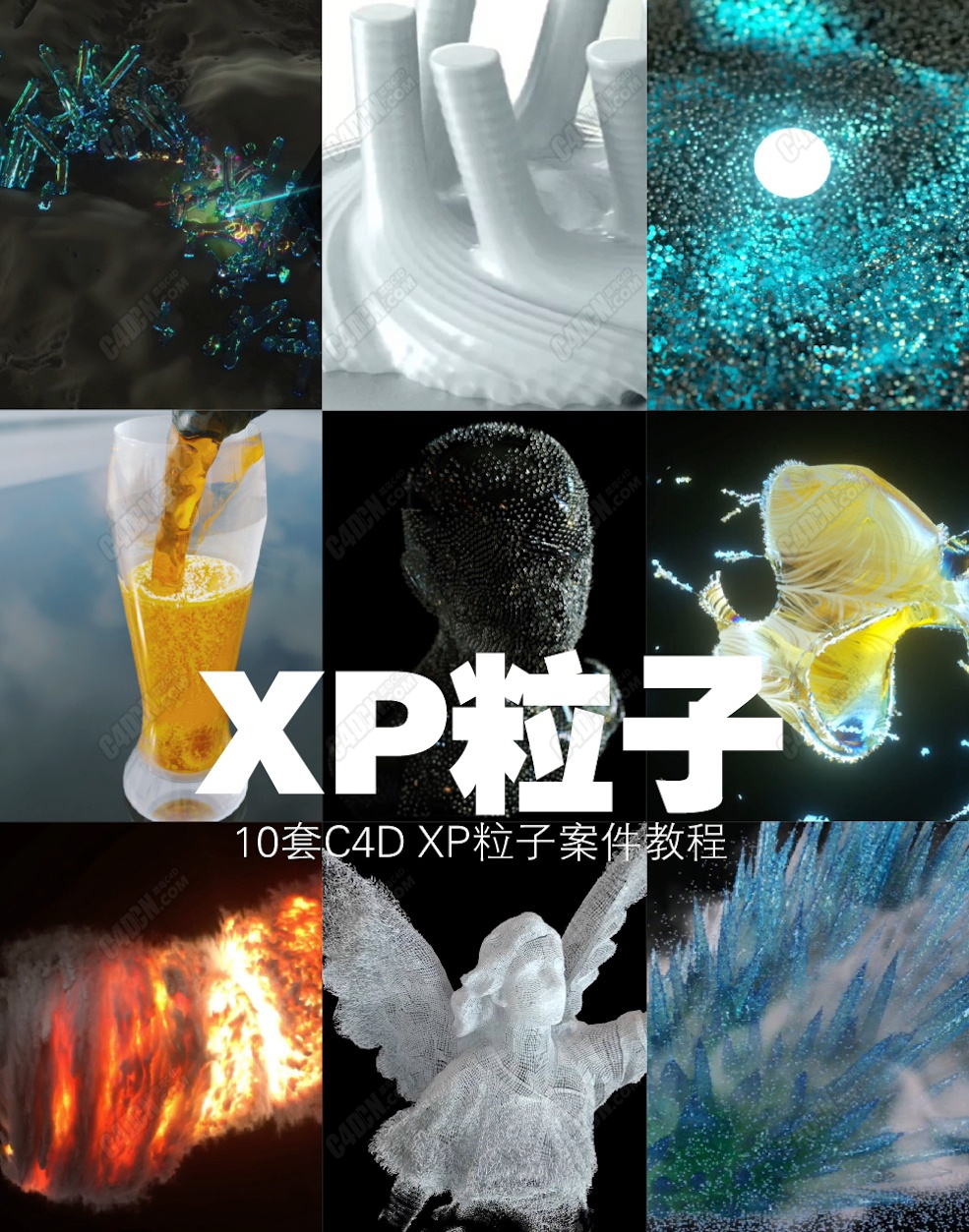 X-Particles粒子插件4.0版本全面進階中文案例視頻教程