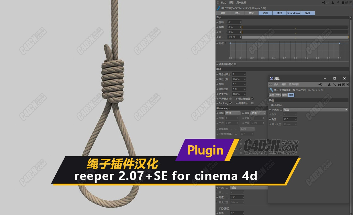 最新C4D绳子插件汉化版 reeper 2.07+SE for cinema 4d