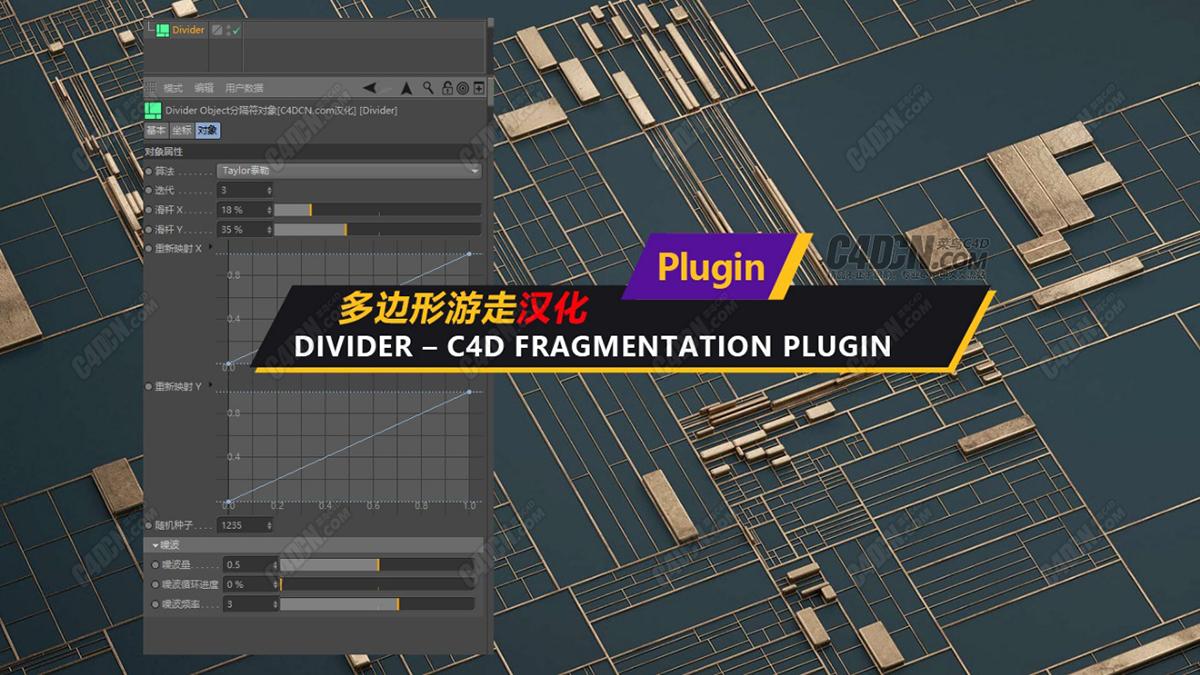 C4D多边形游走插件汉化版包含工程文件支持octane渲染器 DIVIDER – C4D FRAGMENTATION PLUGIN