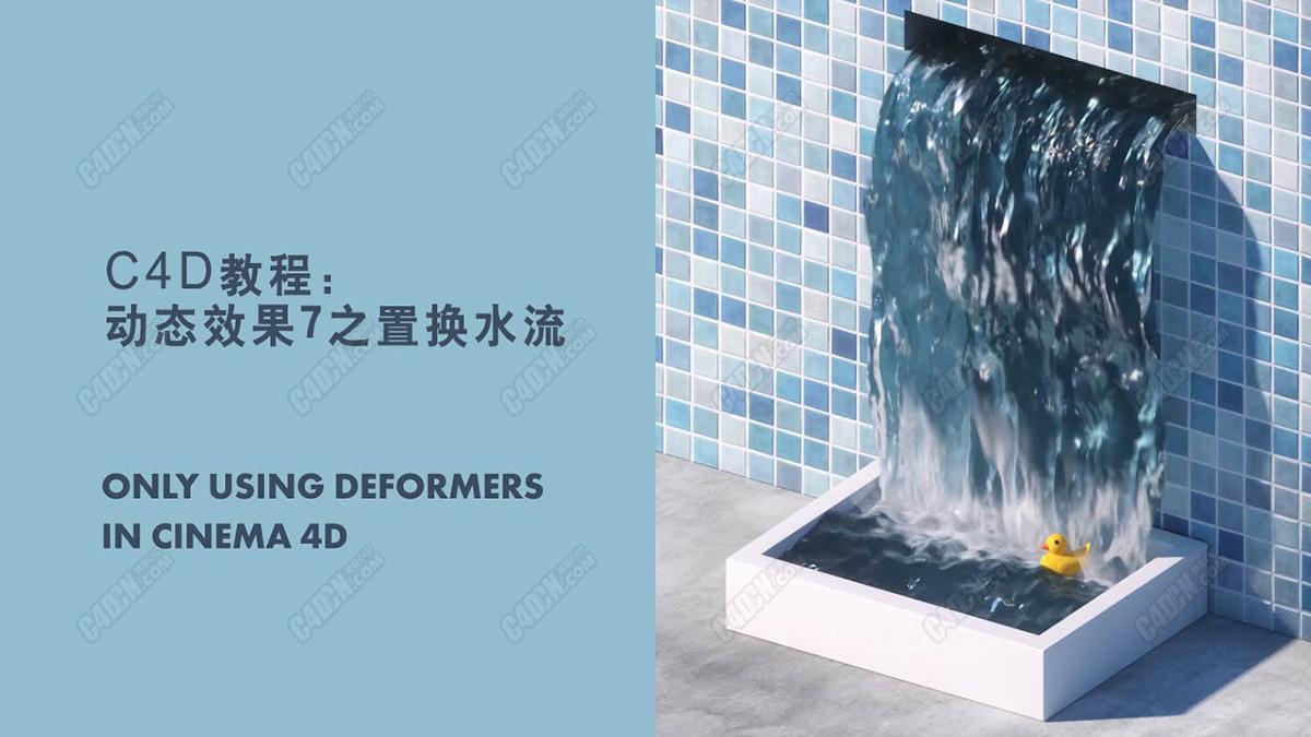 C4D教程:动态效果7之置换水流