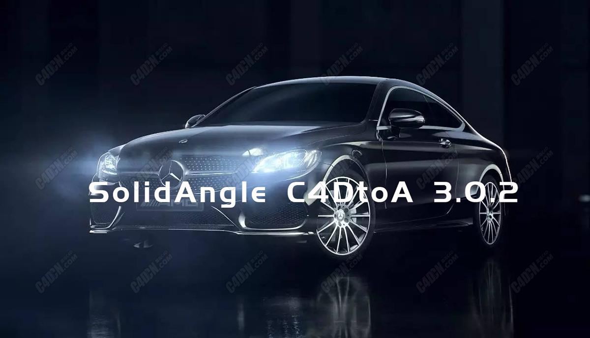 C4D阿诺德渲染器最新版本 Arnold 3.02 for cinema4d